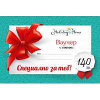 THE HOLIDAY AT HOME GIFT VOUCHER